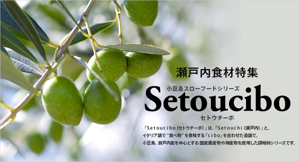 瀬戸内食材特集(セトウチーボ)