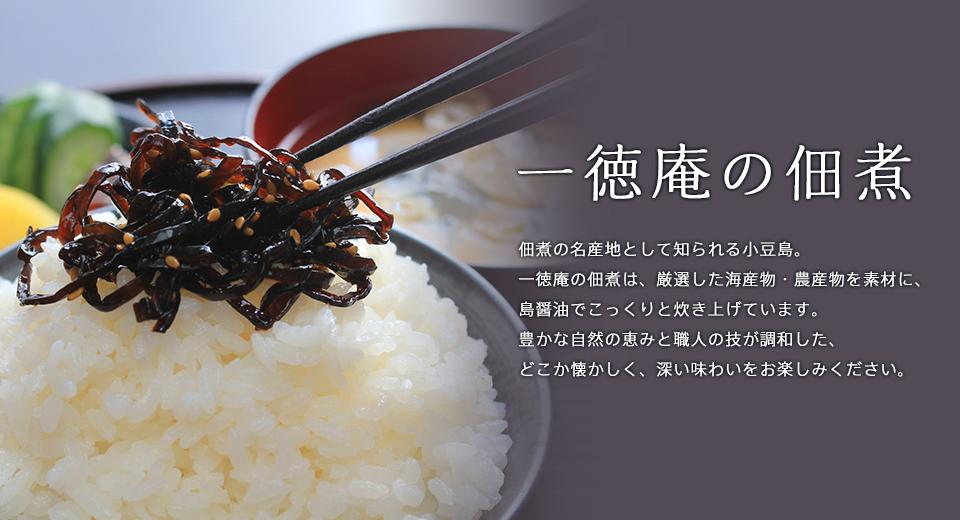 一徳庵の佃煮