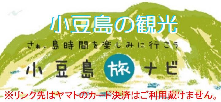 小豆島観光協会