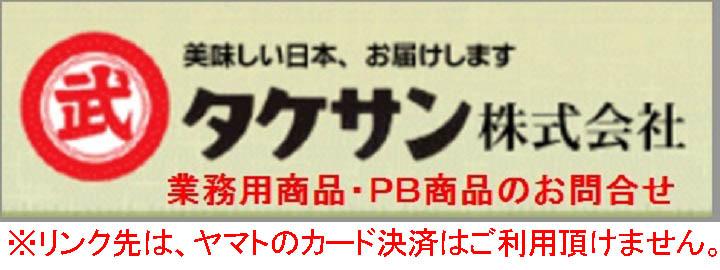 タケサン株式会社